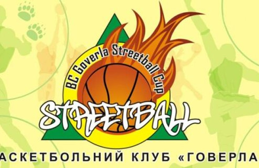 УСЛ-2011. BC Goverla Streetball Cup 2011