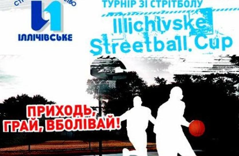 УСЛ-2011. Illichivske Streetball Cup