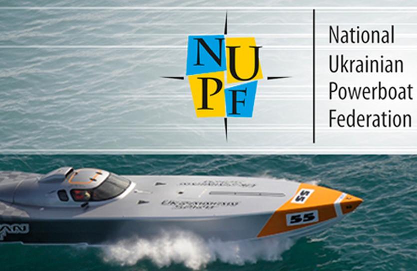 SBIP подписал контракт с Национальной Федераций водно-моторного спорта Украины