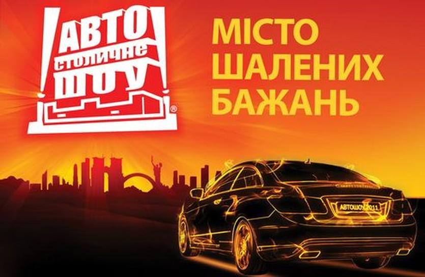 Столичное Автошоу 2011: Місто шалених бажань