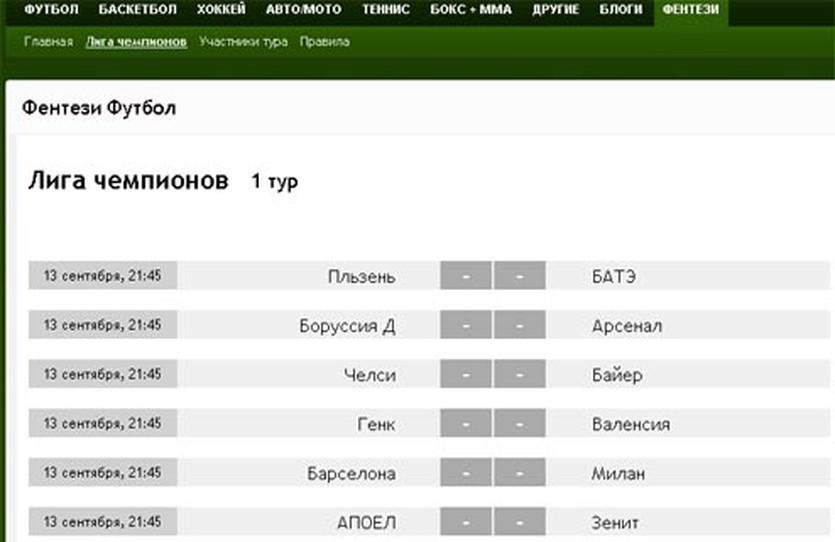 Обыграй пользователей Football.ua