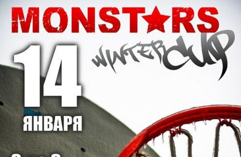 Зимний турнир по стритболу Monstars winter cup 2012