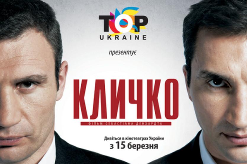 постер klitschko-brothers.com