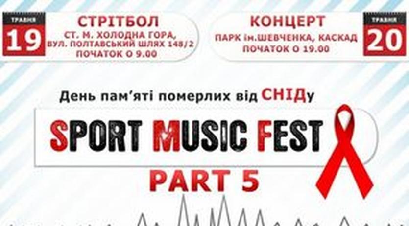 УСЛ-2012. Стартует Sport Music Fest 5