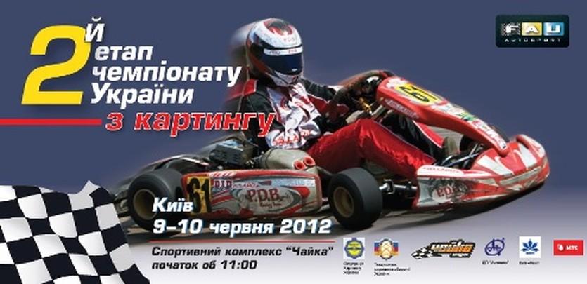 Завтра стартует второй этап Чемпионата Украины по картингу