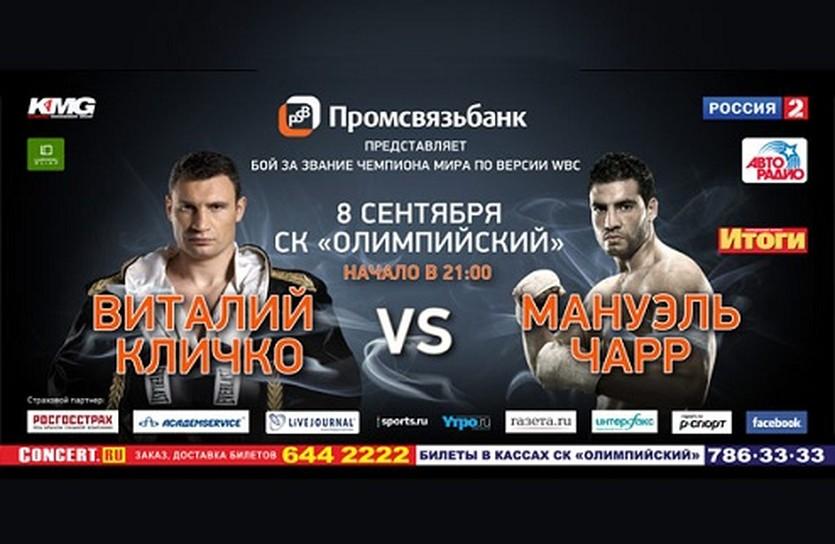Виталий Кличко - Мануэль Чарр: плакат