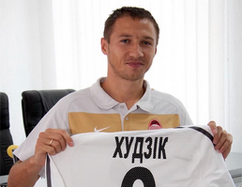 Павел Худзик, фото ФК Заря