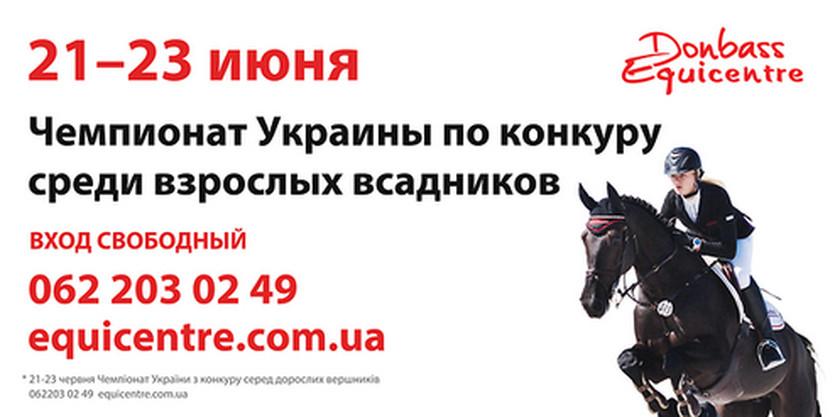 Завтра в Донецке начинается чемпионат Украины по конному спорту