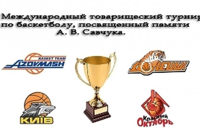 Азовмаш проведет турнир памяти Александра Савчука