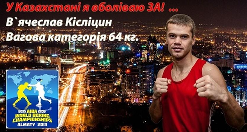Вячеслав Кислицин,  Федерация Бокса Украины
