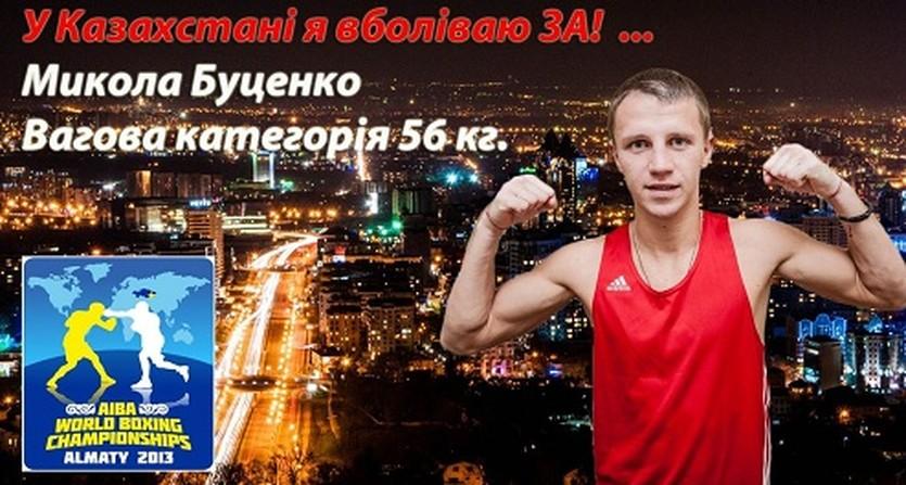 Николай Буценко, Федерация бокса Украины