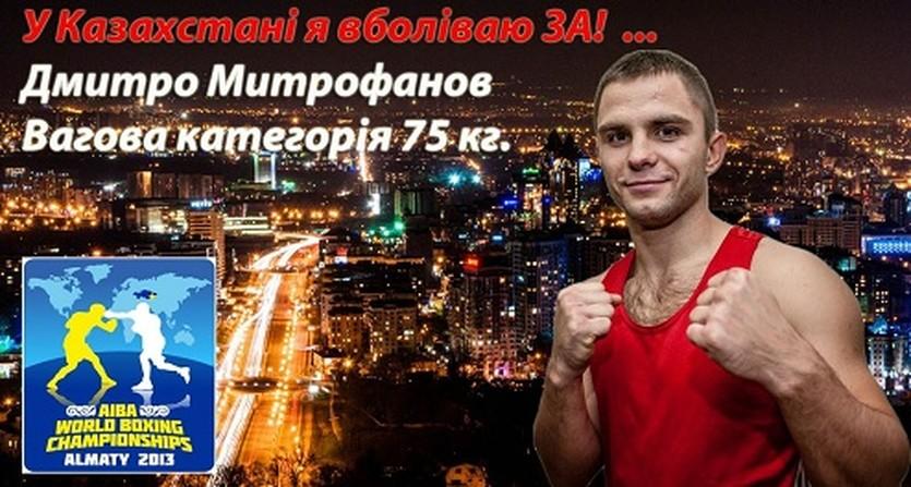 Дмитрий Митрофанов, ФБУ