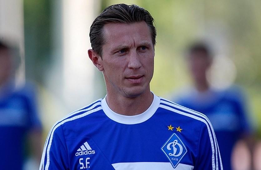 Сергей Федоров, фото ФК Динамо