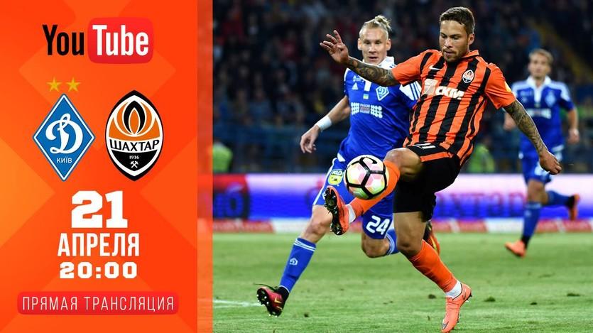 Динамо – Шахтер: трансляция матча чемпионата Украины