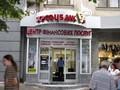 Чистая прибыль Укрсоцбанка уменьшилась на 72%