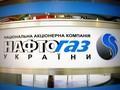 Топ-менеджеры Нафтогаза будут ездить на машинах за 8 млн - СМИ