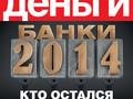 Специальный номер: Банки 2014