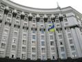 Кабмин затеял ремонт на 1,8 млн гривен