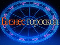 Бизнес-гороскоп на неделю с 1  по 7 июня
