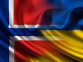 Украина и Норвегия подписали соглашение о сотрудничестве