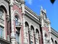НБУ смягчил валютные ограничения для участников приватизации госимущества