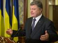 Украина потеряла до 20% индустриального потенциала - Порошенко