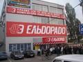 На сеть магазинов Эльдорадо могут наложить арест