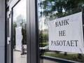 Как продажа госбанков отразится на вкладчиках и экономике Украины - прогноз