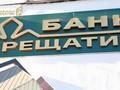 Вкладчикам банка Хрещатик выплатят более 2 млрд грн