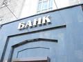 В Киеве снова ограбили банк
