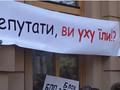 Под Радой активисты высказались против изменений в е-декларирование