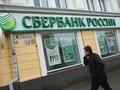 Сбербанк ввел новые ограничения на снятие наличных
