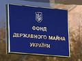 ФГИ выведет на продажу 700 запрещенных к приватизации объектов