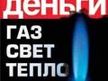 Александр Крамаренко: Газовый лохотрон им. 1 апреля