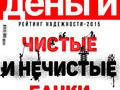 Специальный номер: рейтинг надежности банков-2015