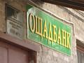 Ощадбанк готов работать в Киеве без выходных для обеспечения приема коммунальных услуг