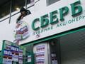 Нацбанк не получал предложений от потенциальных покупателей Сбербанка