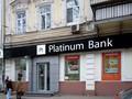Банкротство Платинума обошлось в 5,4 миллиарда гривен