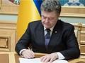 Порошенко одобрил изменения в Налоговый кодекс