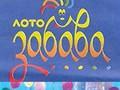 Киевлянин выиграл в лотерею 10 миллионов