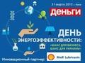День энергоэффективности: «Шанс для бизнеса, шанс для Украины»