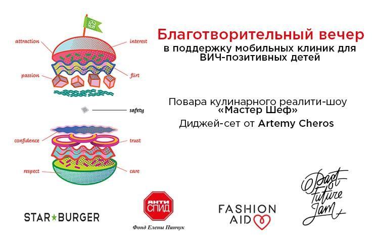 Сеть бургер-баров Star Burger поддержит мобильные клиники для ВИЧ-позитивных детей Фонда «АНТИСПИД»