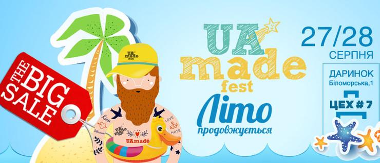 Літо не закінчується з UAmade Fest