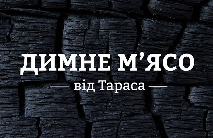 Димне м'ясо від Тараса – справжнє гаряче копчення!