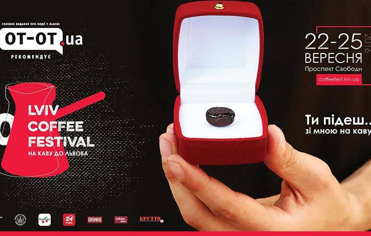 На каву до Львова: що чекає гостей Lviv Coffee Festival