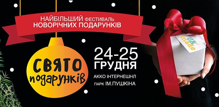 Найбільший фестиваль подарунків від UAmade!