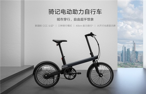 Qicycle Electric Power-Assisted Bicycle National Standard
